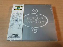 CD「ウェディング チューン アセンブリー」結婚式用BGM●