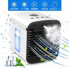 冷風機 卓上 扇風機 冷風扇 ミニ クーラー 充電式 冷却機能