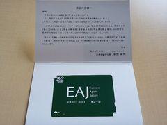 ■即決送料込 オリジナルクオカード 1000円 ポイント消化に■