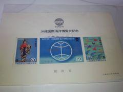 沖縄国際海洋博覧会記念