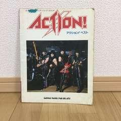 ☆ジャパメタ/アクション/ACTION/(ベスト)/スコア/タブ譜/楽譜