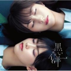 即決 欅坂46 黒い羊 初回仕様限定盤 C (+Blu-ray) 新品