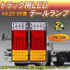 トラック用 LEDテールランプ 44LED 88連 12V/24V 2個セット