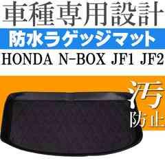 N-BOX JF1 JF2 ラゲッジマット トランクマット LM30 Rb012
