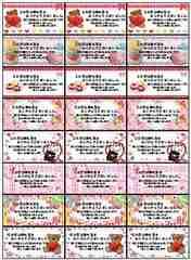 ■�B落札お礼シール■8種24枚セット