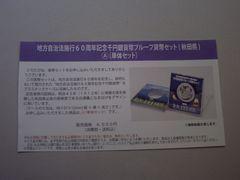 ★地方自治60周年1000円銀貨 秋田県Aセット 1セット★