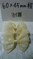 姫系オーガンジードットリボン60×45�o程3個♪クリーム