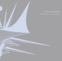 RYUKYU DISKO 琉球ディスコ「ナサキ feat.モンゴル800]