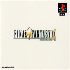PSソフト・RPG☆FF9/FINALFANTASY IX/ファイナルファンタジー9☆説明書無し