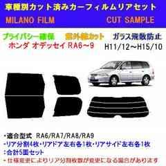 ホンダ オデッセイ RA6〜9 カット済みカーフィルム