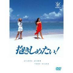 ■DVD『抱きしめたい DVD-BOX』W浅野 本木雅弘 石田純一