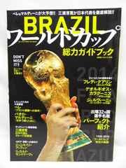 1603 BRAZILワールドカップ 総力ガイドブック
