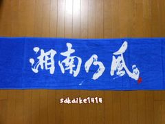 ★即決★湘南乃風 SHONAN BLUE タオル 新品未開封