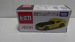 AEON・チューニングカーシリーズ第18弾・トヨタ・2000GT(スピードトライアル仕様)