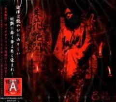 ◆己龍 【朱花艶閃 -初回限定盤-】 CD+DVD 新品 特典付き