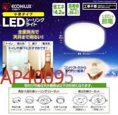 送料無料 新品 小型LEDシーリングライト アイリスオーヤマ天井照明(昼白色)