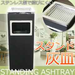 スモーキングスタンド 灰皿 アッシュトレイ ゴミ箱付き