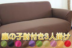 【残り僅か】鹿の子素材ソファーカバー(レッド・ブラック)