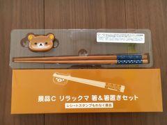 【非売品】リラックマ 箸&箸置きセット(ローソンスタンプ景品)