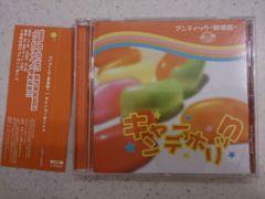 アンティック-珈琲店-「キャンディーホリック」限定/帯付/初期レア/アンカフェ