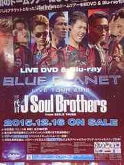 三代目J Soul Brothers「BLUE PLANET」告知ポスター