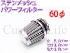 60φ凹形 汎用ステンレスステンメッシュパワーフィルター4ミニ