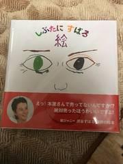 渋谷すばる 絵 LIVE TOUR 2016 歌 しぶたにすばる 本 新品未開封
