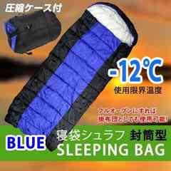 寝袋 封筒型 収納袋付