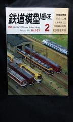 月刊 鉄道模型趣味 1992年2月号