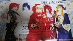 Psycho le Cemu◆Self Analysis時 ポスタ-◆1999年◆