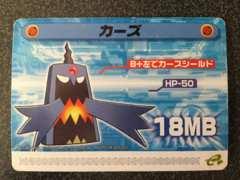 ★ロックマンエグゼ5 改造カード『カーズ』★