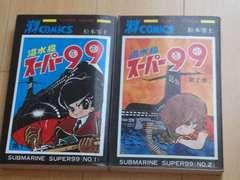 ★潜水艦スーパー99 全2巻★松本零士
