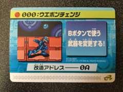 ★ロックマンエグゼ4 改造カード『000:ウエポンチェンジ』★