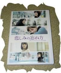 ◆DVD◆乃木坂46 「悲しみの忘れ方」