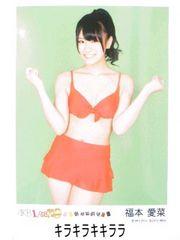 福本愛菜.NMB初回限定版*PSP恋愛総選挙/AKB48[生写真]