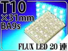 20連FLUXLEDルームランプT10×31mmBA9S(G14)ブルー1個 as945