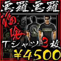 ヤクザ&オラオラ系半袖Tシャツ3枚セット福袋■悪羅悪羅系夏物ヤンキー不良-XXL
