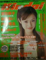 Kindai 2001/5