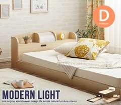 ライト付きローベッド Modern Light(ダブル)【フレームのみ】