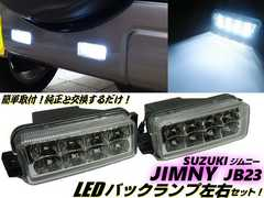 JB23Wジムニー用LEDバックランプ/白色ホワイト/左右セット