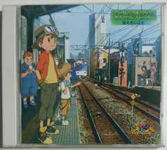 (CD)「デジモンフロンティア」オリジナルストーリー伝えたいこと☆即決アリ♪