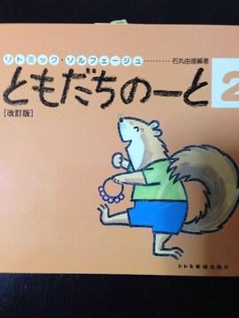 ドレミ☆ともだちノート2☆新品