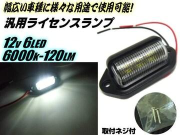 12v/汎用小型LEDナンバー灯/マルチライセンスランプ/6000k/純白