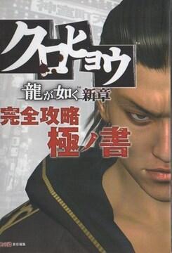 PSP クロヒョウ 龍が如く 新章 完全攻略極ノ書 攻略本