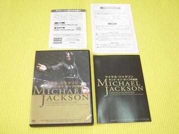 DVD★即決★MICHAEL JACKSON★キングオブポップの素顔