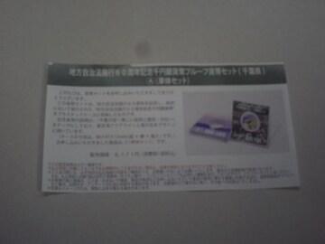 ★地方自治60周年1000円銀貨 千葉県Aセット 1セット★
