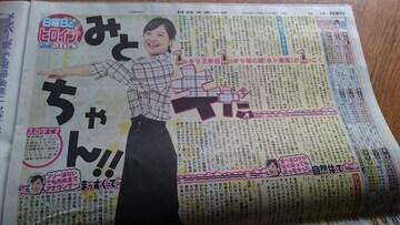 「水卜麻美」2019.1.6 日刊スポーツ
