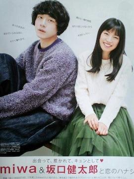 ★miwa&坂口健太郎★切り抜き★恋のハナシ 映)君と100回目の恋
