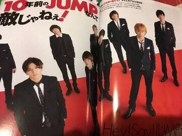Myojo 2017年10月 Hey!Say!JUMP 切り抜き