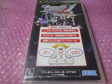 未開封新品!PSP非売品ファンタシースター2 体験版